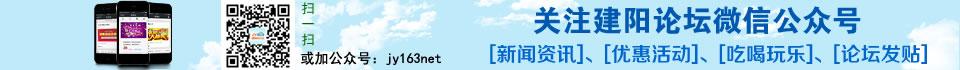 建阳论坛微信